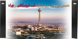 گیت فروشگاهی تهران